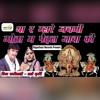 Thare Mhare Jach Gi - Ramkhiladi Gurjar & Lali Gurjari