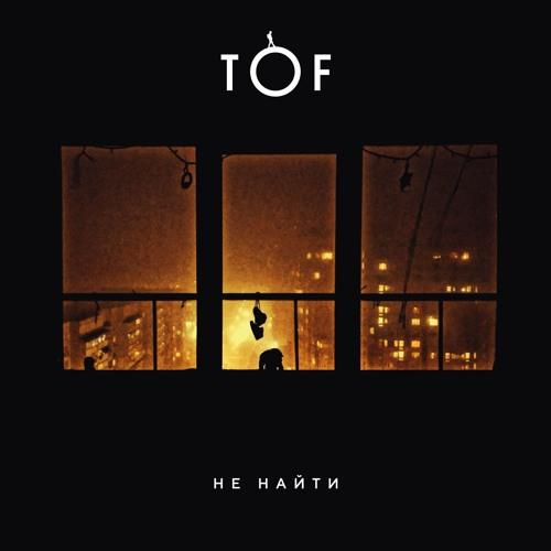 Tof - Не найти