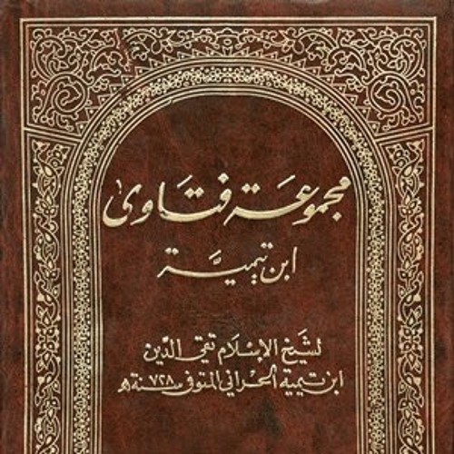 مختصر مجموع فتاوى ابن تيمية ج٢٤ كتاب الصلاة-٣