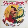 ジャックと豆の木 (Jack And The Beanstalk) - Various Artists