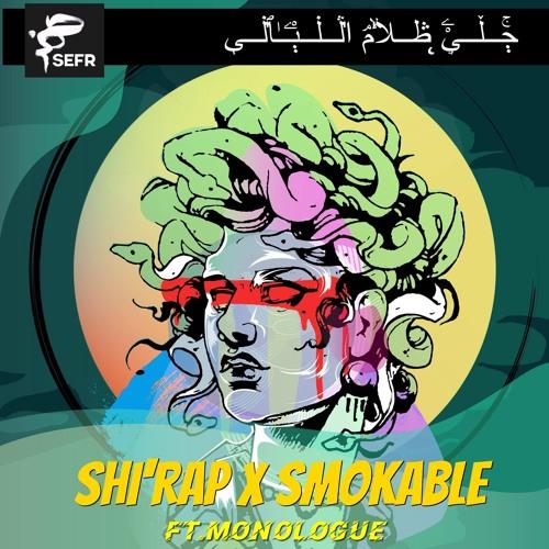 """Shi'rap X Smokable (Ft.Monologue) """"جلي ظلام الليالي"""""""