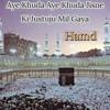 Aye Khuda Aye Khuda Jisne Ki Justuju Mil Gaya | Hamd | Farrukh Atiq | Adnan Sami Khan