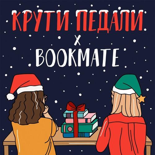 Kак планировать год и подводить итоги + КОНКУРС с Bookmate
