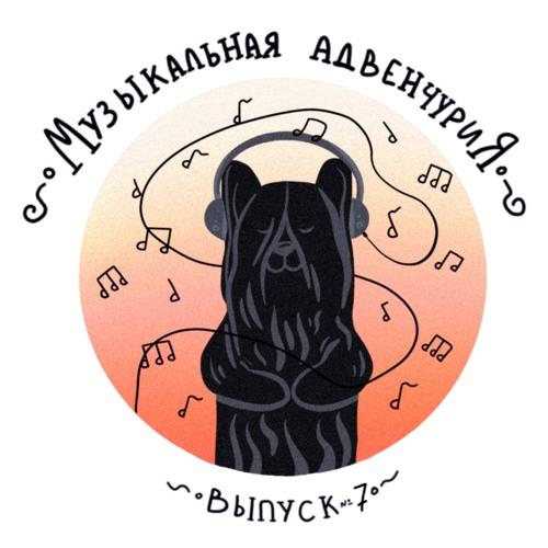 Музыкальная Адвенчурия - Выпуск №7