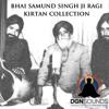 Maango Daan Thakur Naam - Bhai Samund Singh Ji Ragi Sri Nankana Sahib