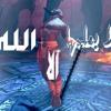 Download لا يعلمها الا الله _ محمود سامح Mp3