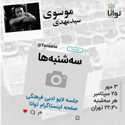 سهشنبهها با مهدی موسوی - جلسه هشتم