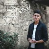 Download يحيي علاء اجي من هنا تمشي  Yahia.Alaa.Agy.Mn.Hena.Tem4y Mp3