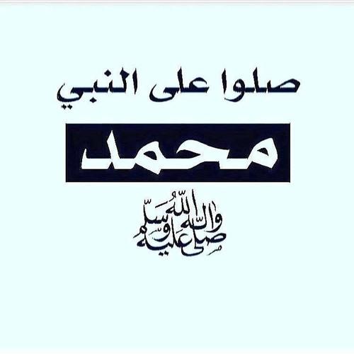 رسول الله ربانا و بالإسلام أحيانا