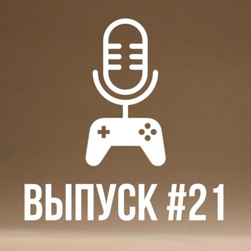 Выпуск #21: Игры без агрессии