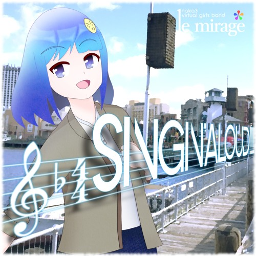 le mirage* by naka3 v.g.b. - SINGIN'ALOUD!!!!! (feat. 巡音ルカ)