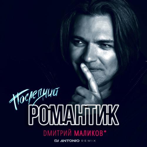 Последний Романтик - DJ ANTONIO remix