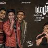 Download مهرجان متجيش عليا غناء اسلام جاكي شان  و احمد تيجا اوج يوسف اوشا توزيع احمد السواح2018 Mp3