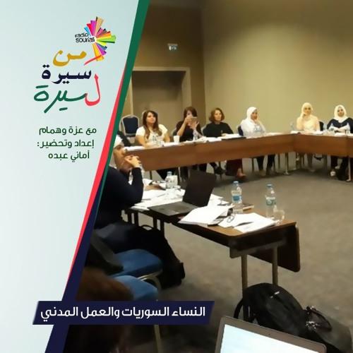 النساء السوريات والعمل المدني - من سيرة لسيرة 187