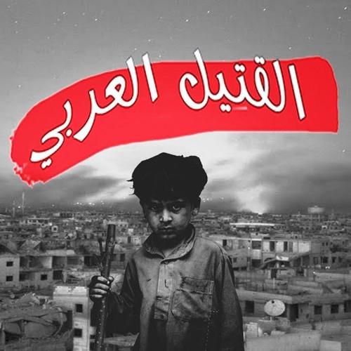 هل تعلم من هو القتيل العربي؟