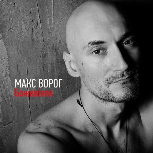 Радіопрем'єра   Макс Ворог — Божевілля