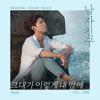이소라 (Lee So Ra) - Into My Heart (그대가 이렇게 내 맘에) [남자친구 - Encounter OST Part 2]