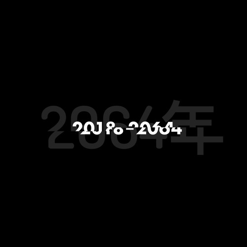 RENNEN - Scatters [2064年 Recordings]