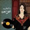 Ya Zareef Al Tool Remix| يا زريف الطول ريميكس  (Haifa Kamal ft.SHRAi)