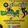 Download مزمار الفرح 2019 - صانع البهجة الموسيقار محمد عبدالسلام Mp3