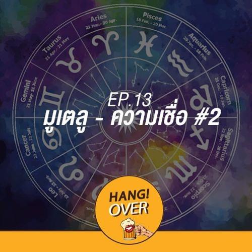 HangOver : คอมมูนิตี้ขี้เม้าท์ กิน-เล่าบ้านเพื่อน