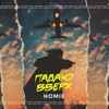 HOMIE - Падаю Вверх