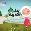 Badra Al Madina - Haya Akkad