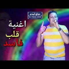 اغنيه     قلب فاسد   حمو بيكا - حوده بندق -  توزيع حوده بندق 2019