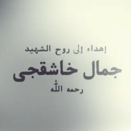 وداعًا جمال| إهداء إلى روح جمال خاشقجي