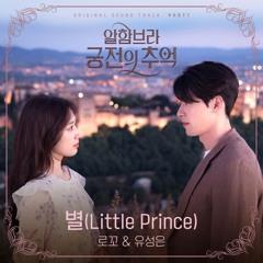 Loco, U Seungeun - 별 (Star) (Little Prince) [알함브라 궁전의 추억 - Memories of the Alhambra OST Part 1]