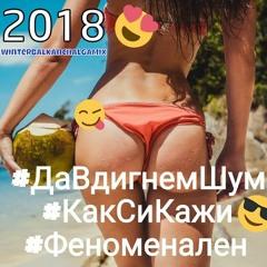 Mega Dance Pop-Folk Mix 2018 2 # Bulgarian Balkan Chalga Mix # Чалга Микс 2018 # WINTER