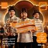 Download عرض اخر السنة من اورنچ - مسرح مصر (لو السنة خلصت عروضنا لسه مخلصتش) Mp3
