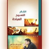 كتاب الشكر و التسبيح و العبادة