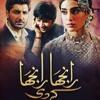 Ranjha Ranjha Kardi - Full Version OST - Rahma Ali