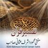 Mufti Mehmood Ashraf Usmani Sahab Marne Sy Pehle Marne Ki Taiyari 7 12 2018 Mp3