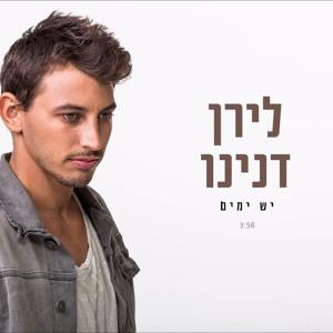 לירן דנינו - יש ימים (Haim Amar Remix) DEMO להורדה