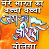 BHARAT KA BACHHA BACHHA JAY SHREE RAM BOLEGA SONG REMIX BY DJ AKHIL ROCKZZ.mp3