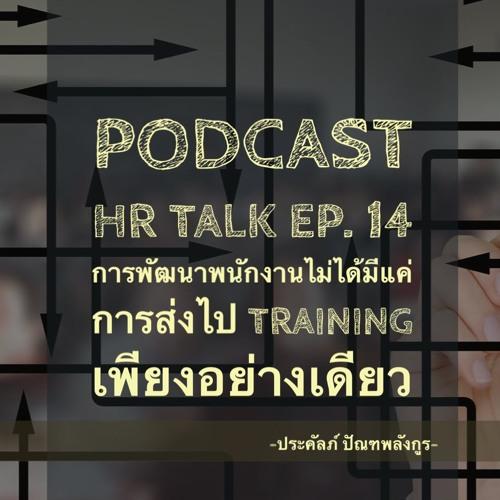 EP. 14: การพัฒนาพนักงาน ไม่ได้มีแค่การส่งไปฝึกอบรมเพียงอย่างเดียว