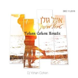 אייל גולן - טירוף מתוק [Yohan Cohen Remix Intro ] להורדה