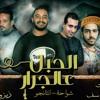 Download مهرجان الحبل عالجرار - شواحه و التانجو توزيع زيزو المايسترو Mp3