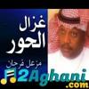Download ياغزال الحور مزعل فرحان Mp3