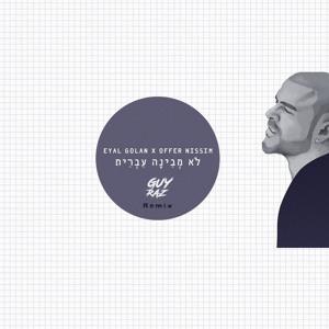 אייל גולן ועופר ניסים - לא מבינה עברית (Guy Raz Remix) mp3