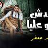Download اغنيه    محدش خيرو عليا - محدش كاسر عينى( توزيع جديد ) احمد جعفر Mp3