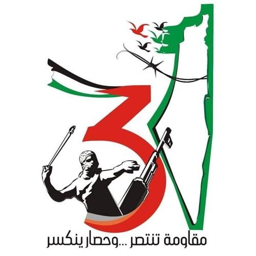I|نشيد إعلان الإنطلاقة||حماس 31|I