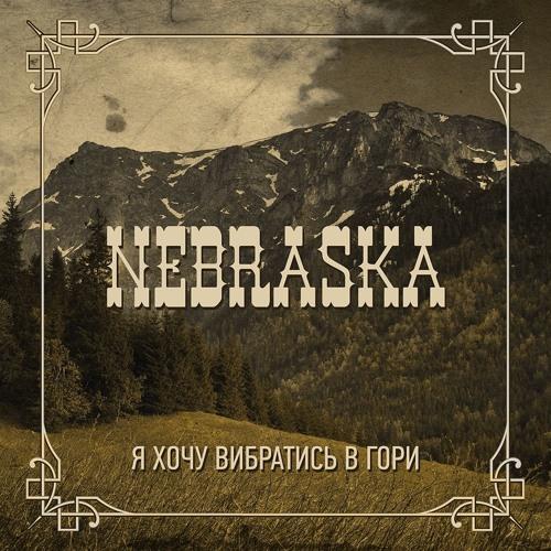 Радіопрем'єра   Nebraska — Я Хочу Вибратись В Гори