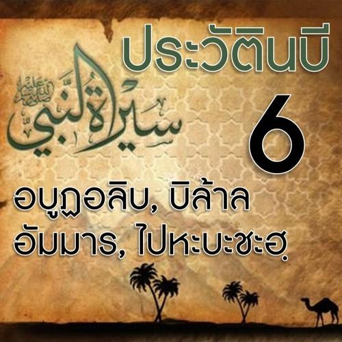 ประวัตินบี 06 การเผยแผ่อิสลามในมักกะฮฺ