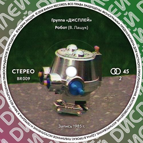 Группа «Дисплей» — Робот (инструментал)
