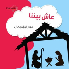Il a vécu parmi nous-5   برنامج عاش بيننا مع رفيق جمال-سلطان الله-الحلقة 5