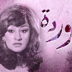 Lula El Malamah - Sarah Al Hani  - لولا الملامة سارة الهاني