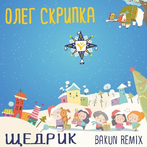 Радіопрем'єра | Олег Скрипка — Щедрик (Bakun Remix)